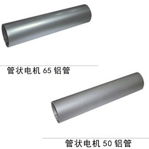 淄博管状电机铝管
